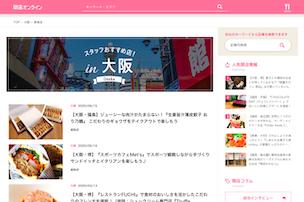 店舗や企業のサービスオンライン化を応援するサイト『開店オンライン』に掲載して頂きました