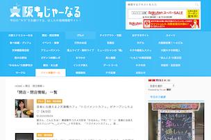今日のキタをお届けするほんわか地域情報サイト『大阪キタじゃーなる』に掲載して頂きました