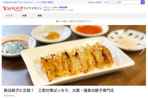 Yahoo!ライフマガジンで「絶品餃子に舌鼓!三密対策ばっちり、大阪・福島の餃子専門店」とご紹介頂きました